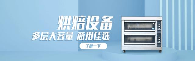 烘焙设备/用具